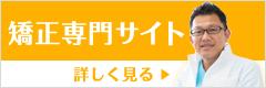 鈴木歯科矯正歯科 矯正専門サイト
